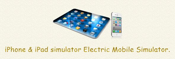 iPhone・iPadシミュレーターElectric Mobile Simulator